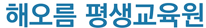 해오름 평생교육원