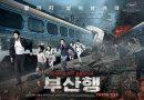 혐오, 그로테스크 – 한국 사회를 지배하는 핵심코드 강의 소감문