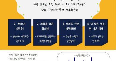 청소년 민주주의 학교 개최! (경기도 시흥 지역, 10/27 개강)