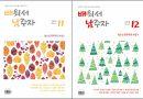 배남 11~12월호 세트판매