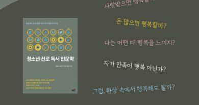 신간: 청소년 진로 독서 인문학!