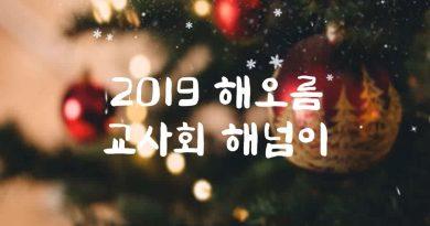 [2019 해오름 교사회 해넘이영상]