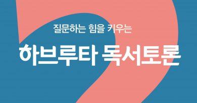 신간! <하브루타 독서토론 : 질문하는 힘을 키우는>