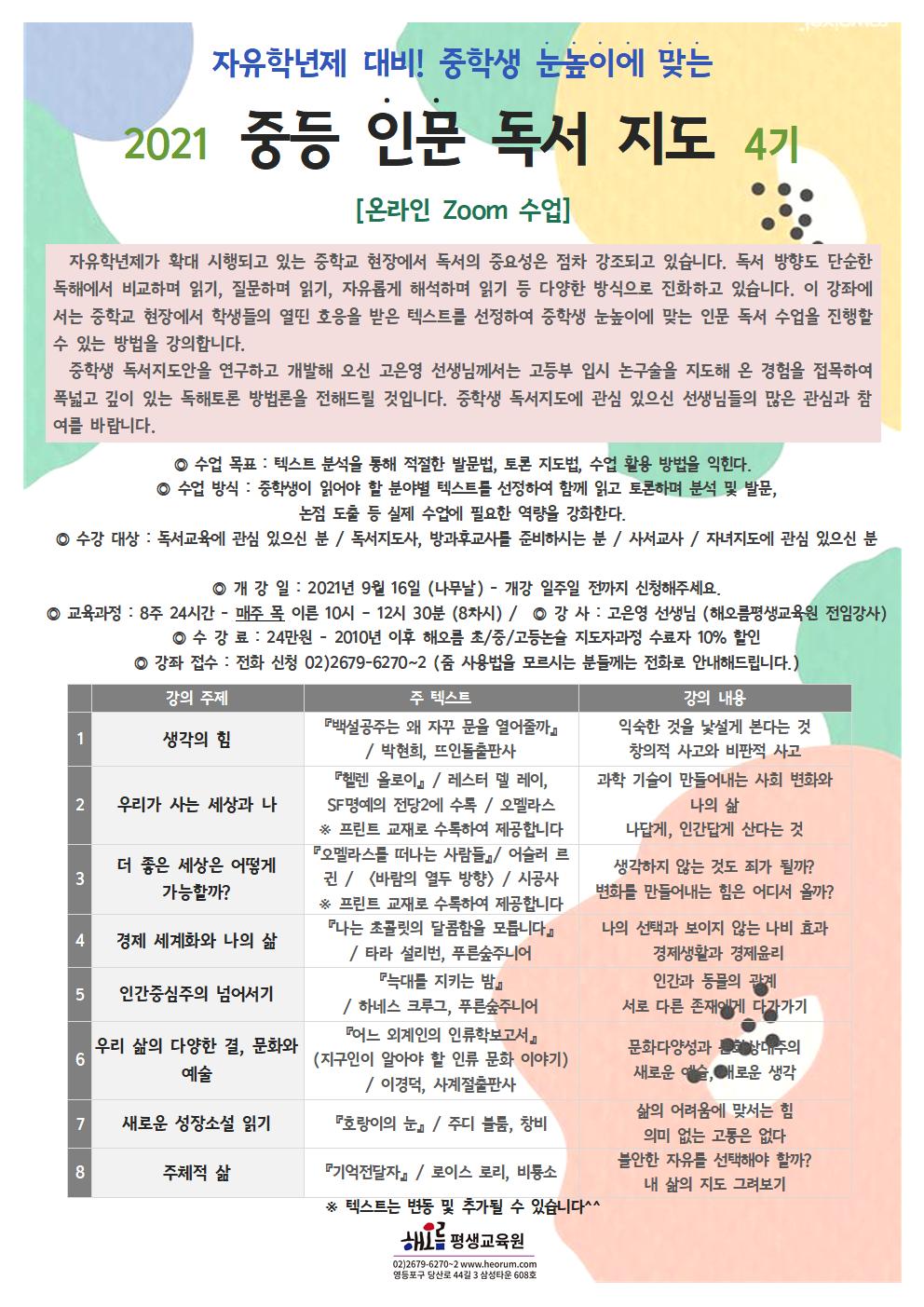 2021-09-16-중등인문독서지도4기001.png