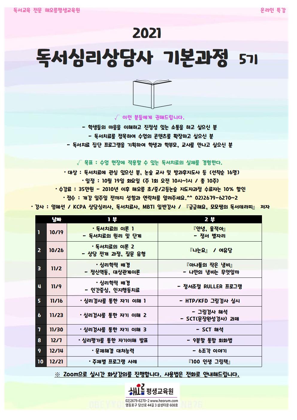 2021-10-19-독서심리기본5기001.png