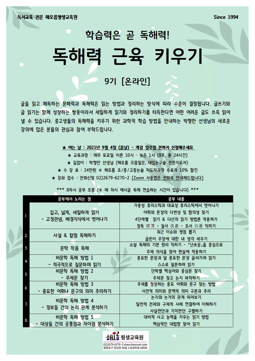 2021-09-04-독해력주말반9기001.png