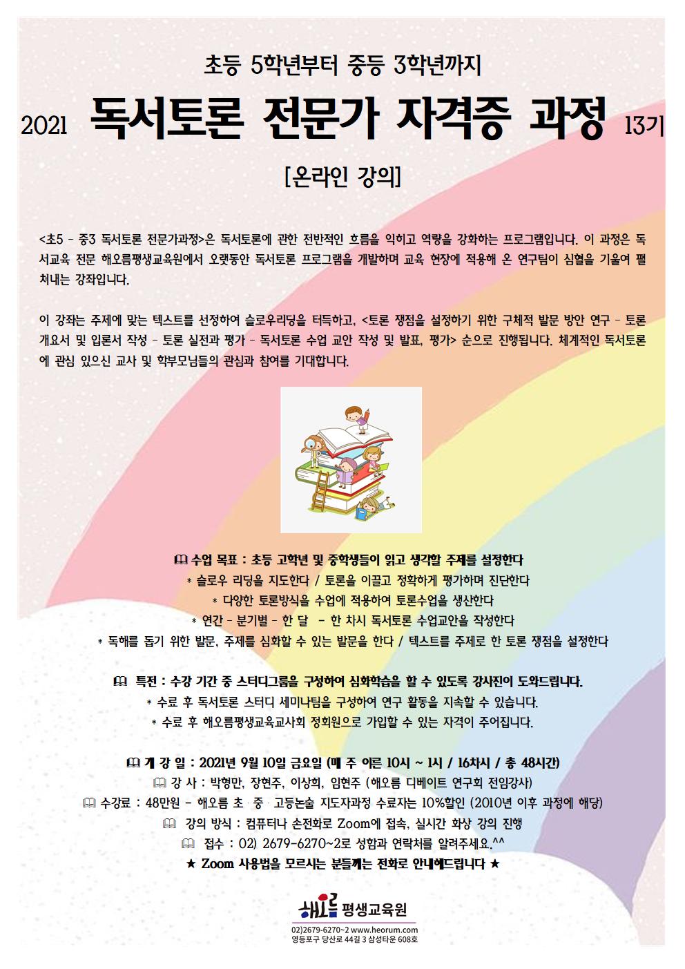 2021-09-10-독서토론전문가13기001.png