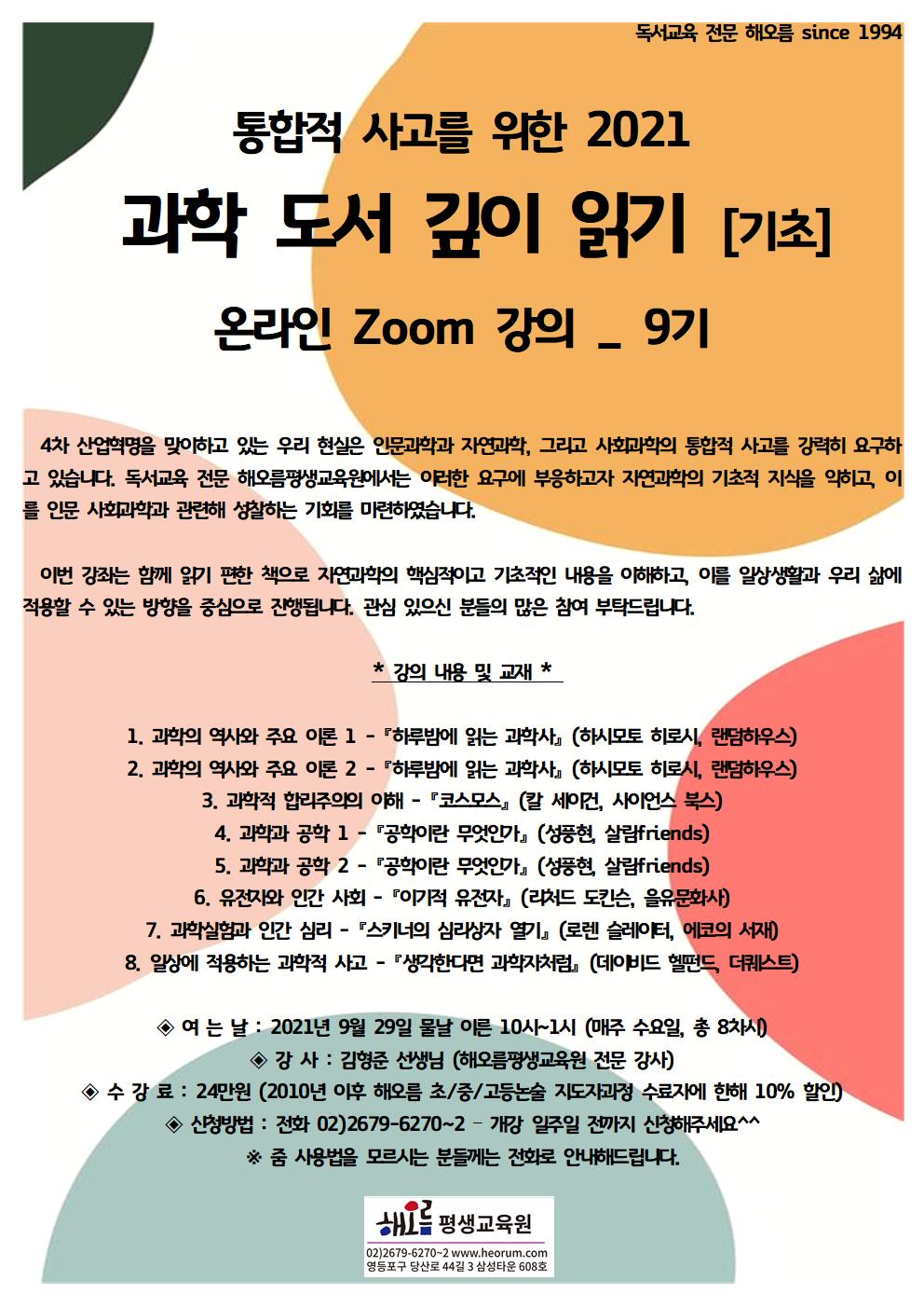 2021-09-29-과학도서기초9기001.png