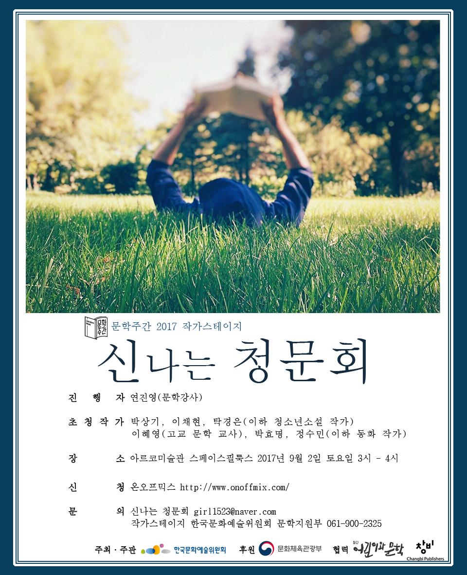 신나는 청문회 수정본1.jpg
