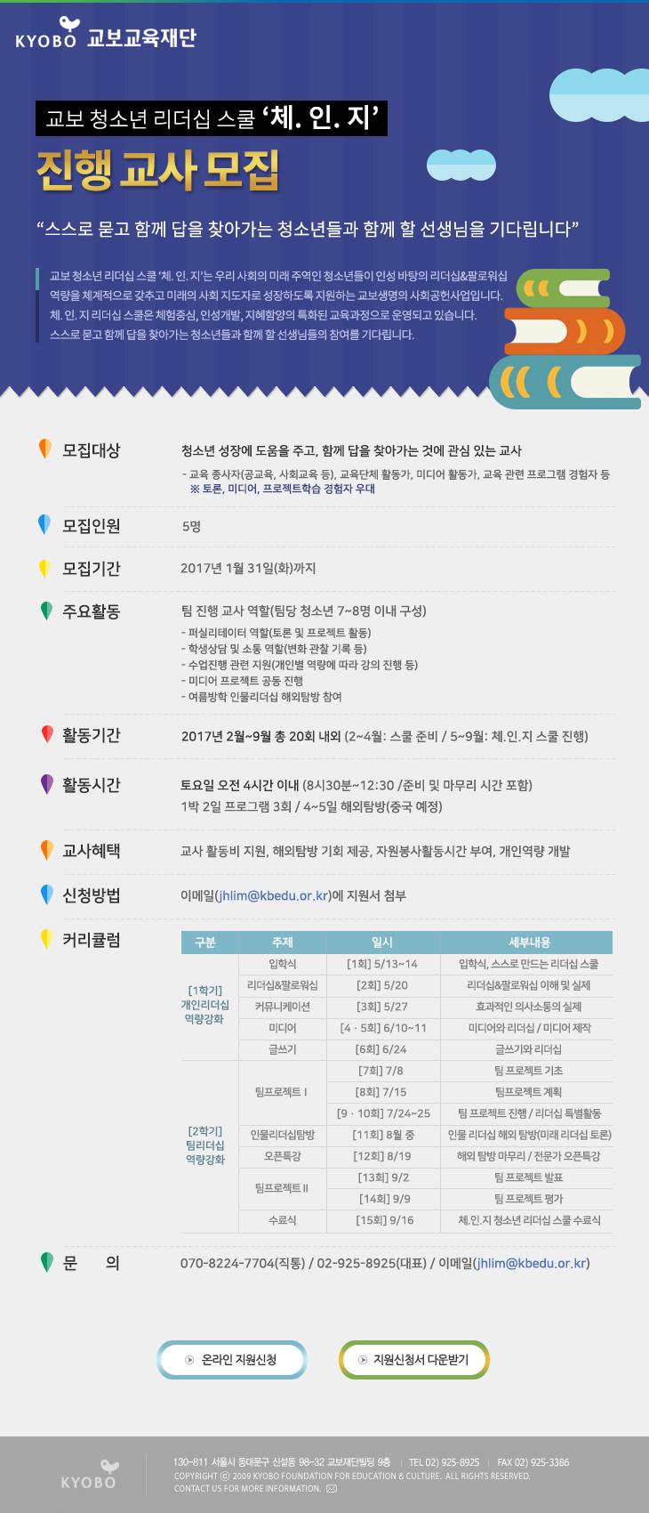 kb_change_mailling_170111.jpg