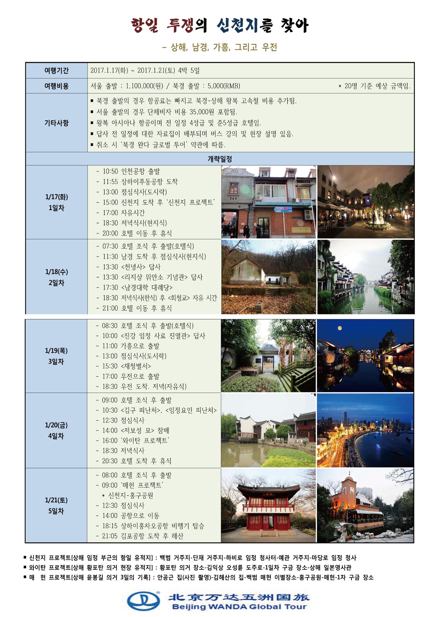 김태빈샘-중국여행-1701-홍보물.png