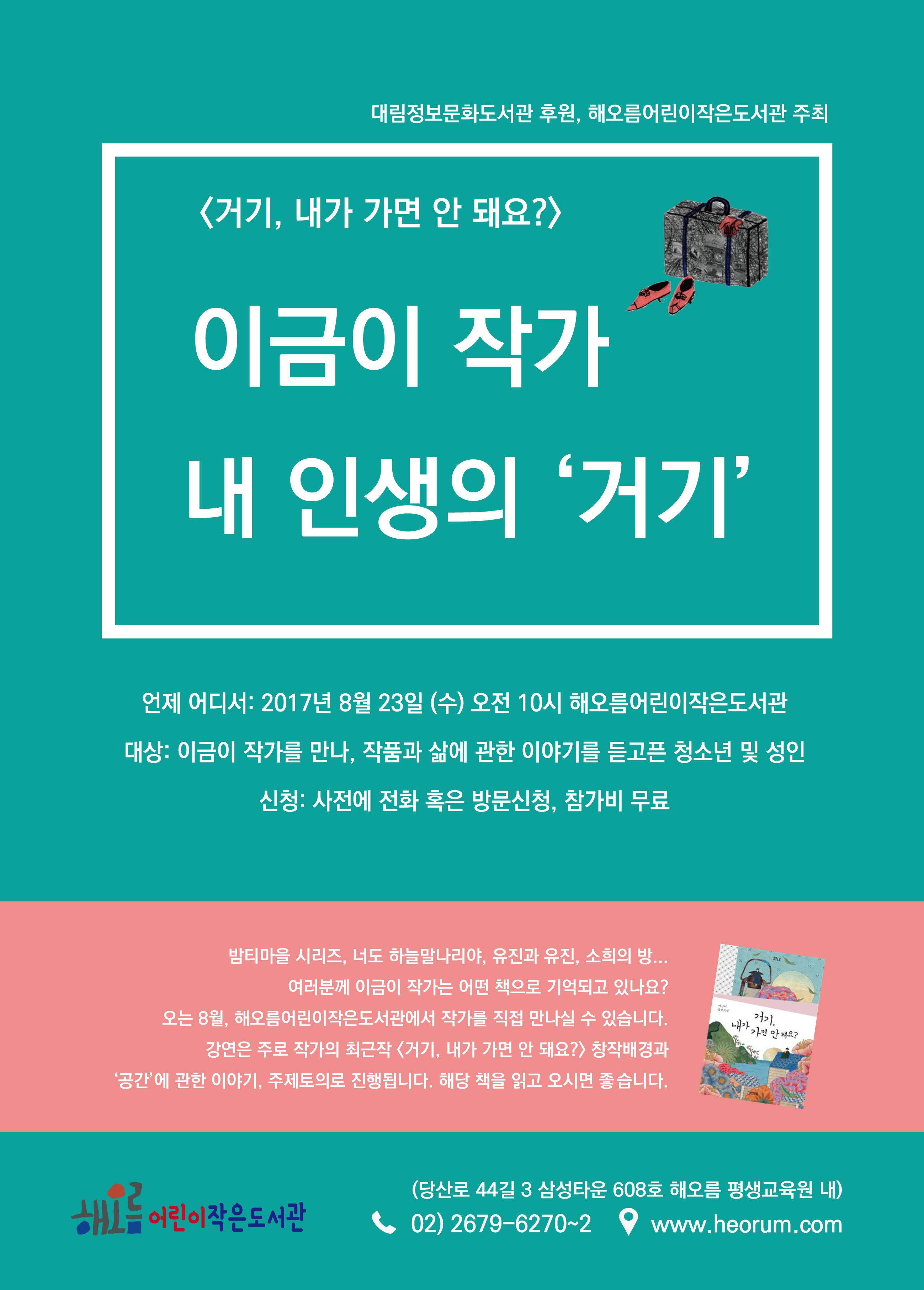 이금이 작가와의 만남 수정_대지1.jpg