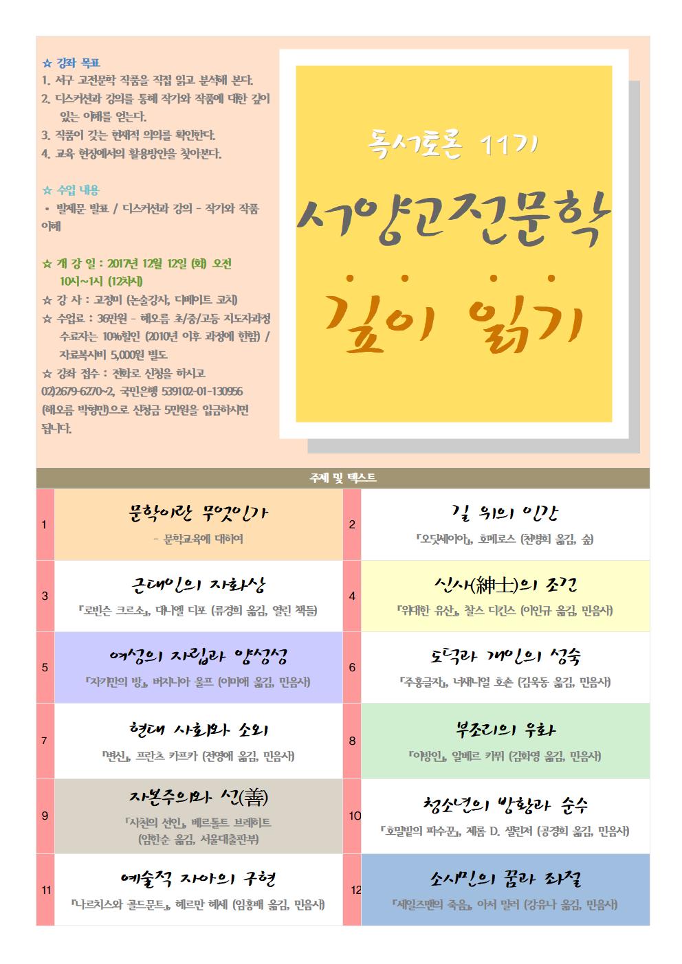 2017-12-12-서양고전11기001.png