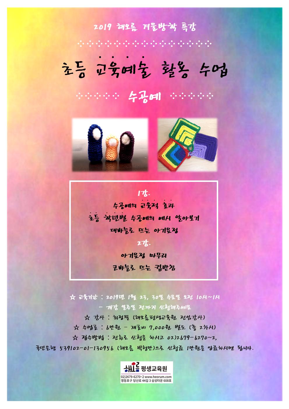 2019-01-23-초등교육예술수공예001.png
