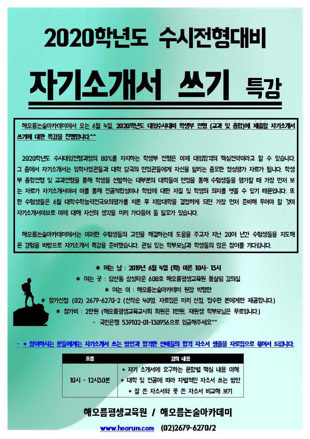 2019-06-04-자소서특강001.png