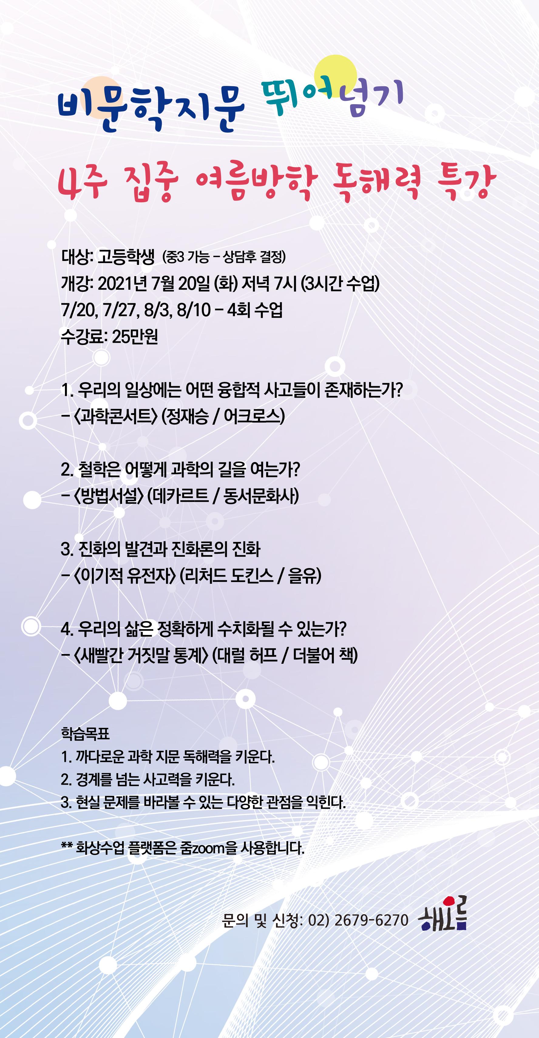 2021 고등특강 최종1.jpg