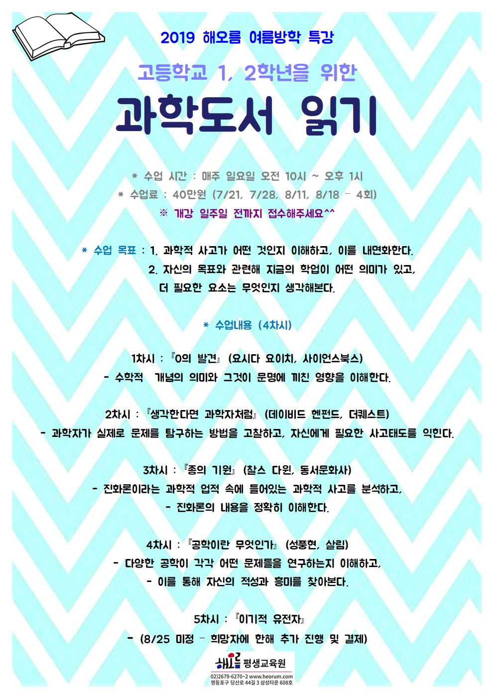 2019-07-21-고등학생과학도서001.png