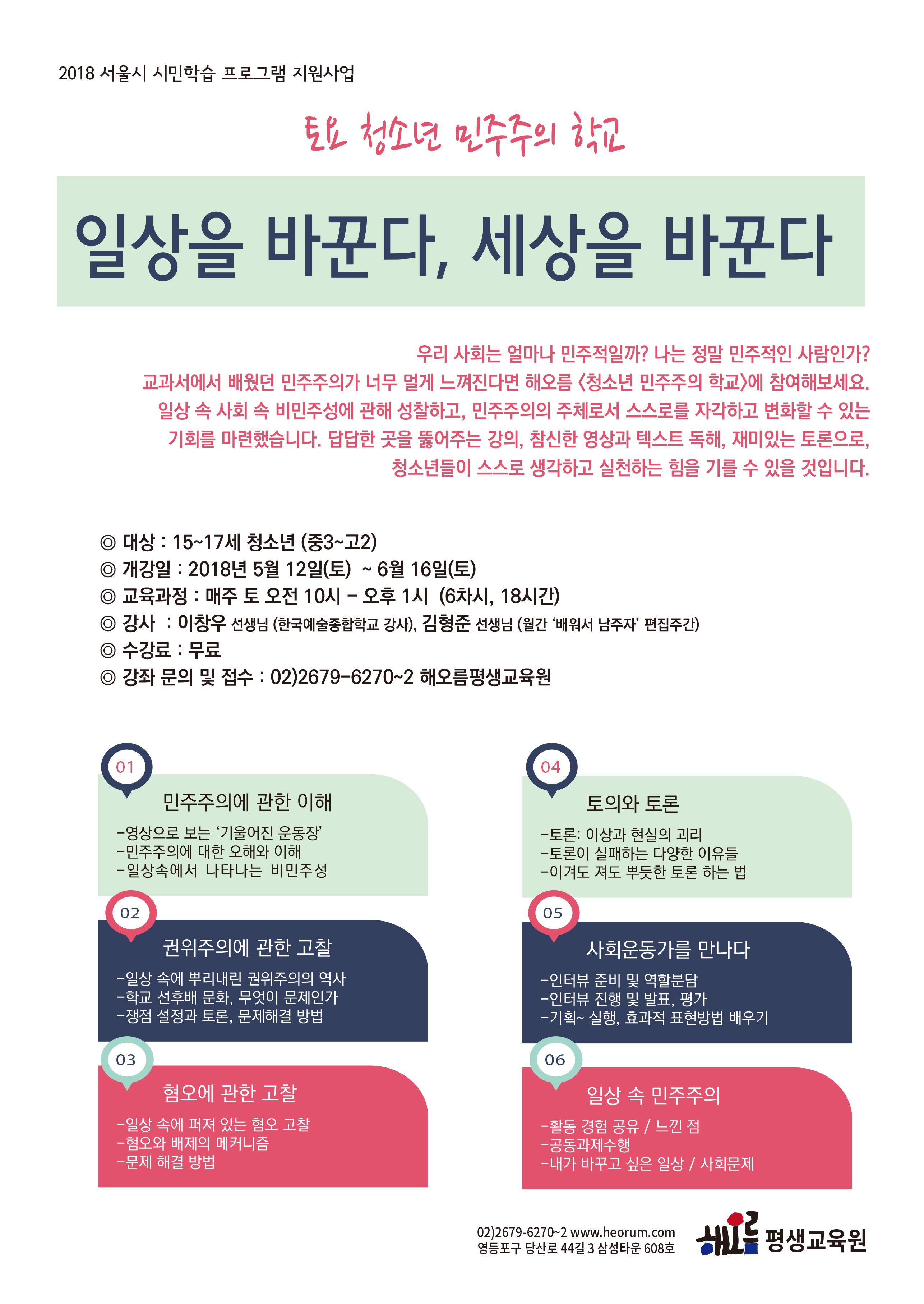 생활속민주주의 홍보물.jpg