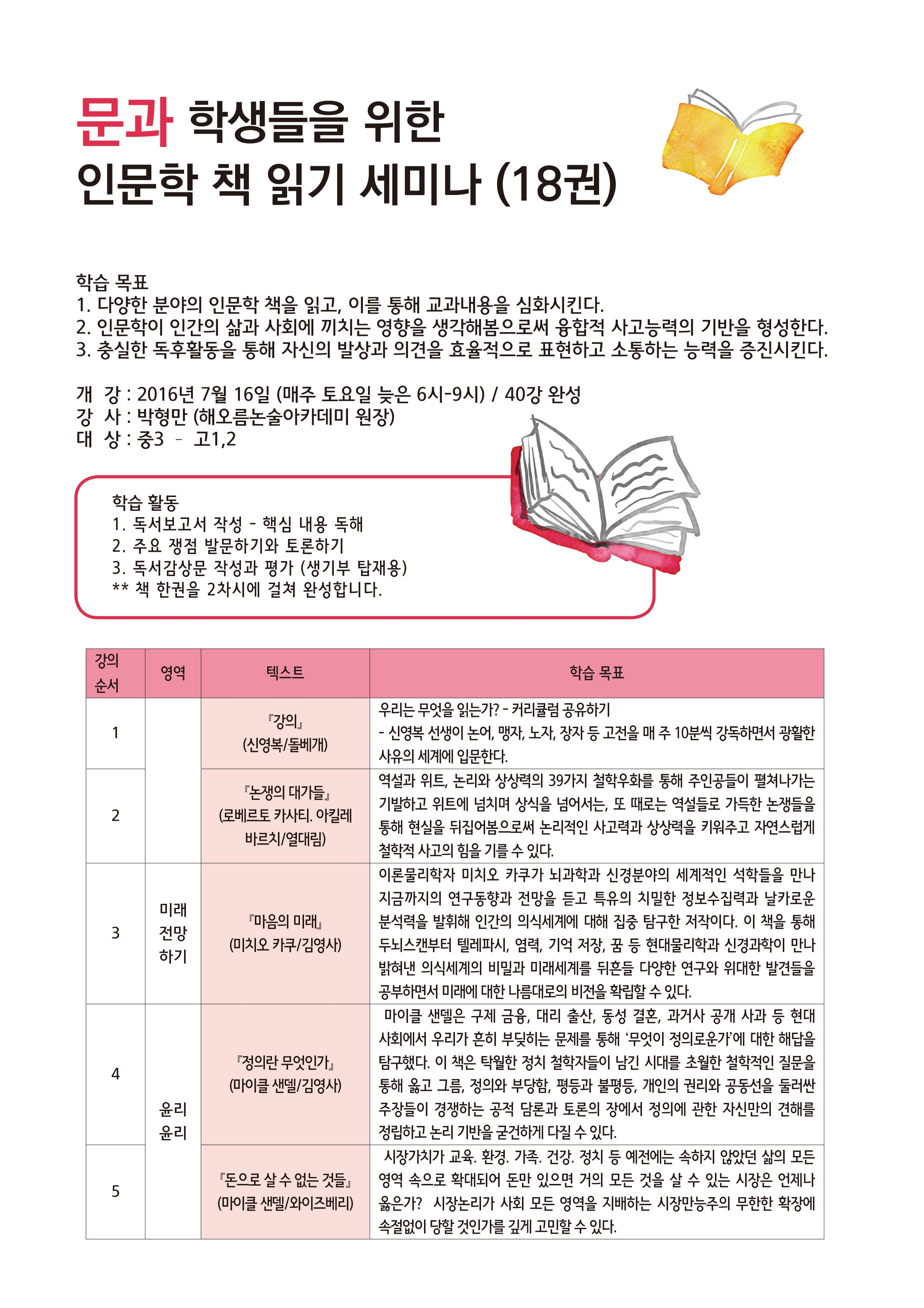 문이과 학생논술 홍보물-2.jpg
