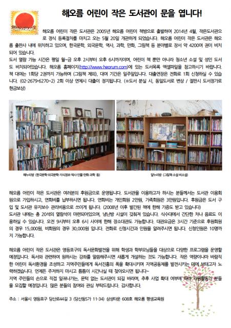 해오름어린이작은도서관.png